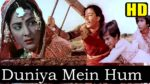 Duniya Mein Hum Aaye Hain Lyrics | Mother India | Nargis & Sunil Dutt
