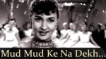 Shree 420 – Mud Mud Ke Na Dekh Lyrics – Manna Dey – Asha Bhonsle