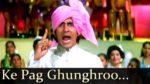Namak Halaal – Ke Pag Ghunghroo Bandh Meera Lyrics – Kishore Kumar – Chorus