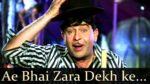 Ae Bhai Zara Dekh Ke Chalo Lyrics – Raj Kapoor – Mera Naam Joker – Manna Dey