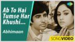 Ab To Hai Tumse Har Khushi Lyrics | Abhimaan | Amitabh Bachchan, Jaya Bhaduri | Lata Mangeshkar
