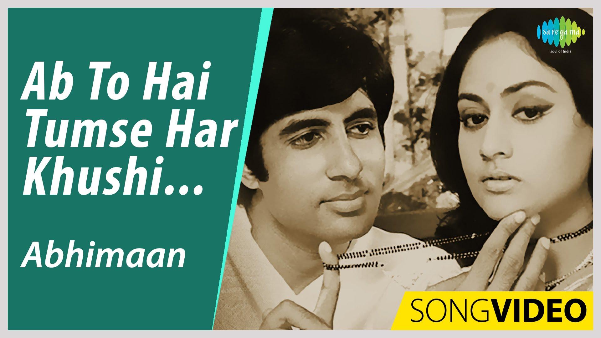 Ab To Hai Tumse Har Khushi Apni Lyrics | Abhimaan (1973 ...