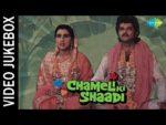 Chameli Ki Shaadi Title Song Lyrics – Chameli Ki Shaadi