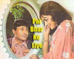 Pal Bhar Ke Liye Lyrics – Johny Mera Naam