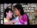 Akele Hain To Kya Gum Hai Lyrics – Qayamat Se Qayamat Tak