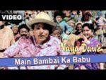 Main Bombay Ka Babu Lyrics – Naya Daur