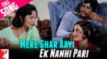 Mere Ghar Aayi Ek Nanhi Pari Lyrics – Kabhie Kabhie