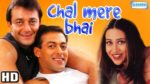 Chal Mere Bhai Lyrics  – Chal Mere Bhai