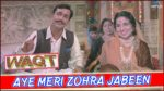 Aye Meri Zohra Jabeen Lyrics – Waqt