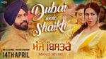 Gippy Grewal And Nimrat Khaira – Dubai Wale Shaikh Lyrics – Manje Bistre