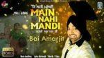 Main nahi mandi Lyrics – Bai Amarjit