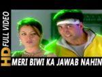 Meri Biwi Ka Jawab Nahin Lyrics – Khiladi 420