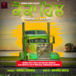 Coca Hill Lyrics – Kamal Grewal