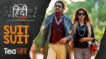 Suit Suit Lyrics – Hindi Medium | Irrfan Khan, Saba Qamar