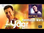 Milan Yaar Nu Lyrics – Manmohan Waris