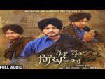 Patta Patta Singhan Da Vairi Lyrics – Gurnam Bhullar