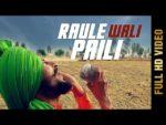 Raule Wali Paili Lyrics – Pamma Dumewal