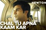 Chal Tu Apna Kaam Kar Lyrics – Newton