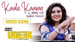 Kaale Kaavan Lyrics – Bhagat Singh Di Udeek
