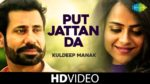 Putt Jattan De Lyrics – Kuldeep Manak – Bailaras