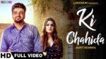 Ki Chahida Lyrics – Jairit Beniwal
